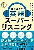 CD付 話すための英語スーパーリスニング