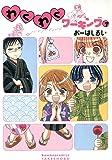 わくわくワーキング 7 (バンブー・コミックス)