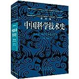 中国科学技术史(第四卷)·物理学及相关技术(第二分册):机械工程