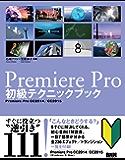 Premiere Pro 初級テクニックブック
