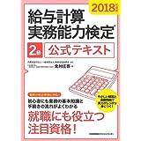 2018年度版 給与計算実務能力検定2級公式テキスト