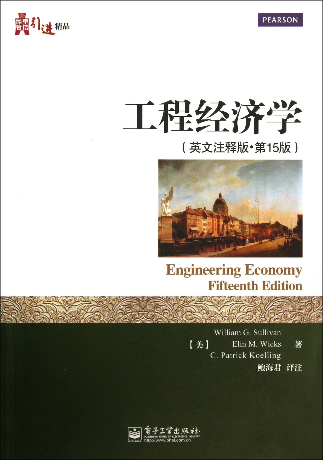 Engineering Economics - ( English version Notes Version 15 )(Chinese Edition) PDF