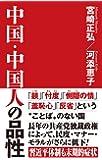 中国・中国人の品性 (WAC BUNKO 262)