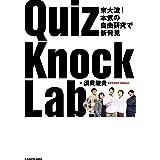 東大流! 本気の自由研究で新発見 QuizKnock Lab