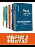 销售谈判管理制胜套装8册