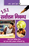 151 Sarvottam Nibandh: Sangh/Rajya Civil Seva Aevam Anya Sabhi Uchhatar Parikshayon Hetu