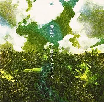 井上 陽水 ベスト アルバム