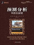 预测分析:R语言实现 (数据科学与工程技术丛书)
