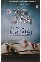 Veronica  (Gujarati) Kindle Edition