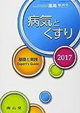 薬局 2017年 03 月号増刊 特集 病気とくすり2017 [雑誌]