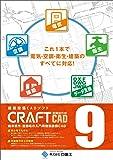 CRAFT CAD Ver.9