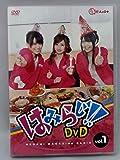 はみらじ!!DVD VOL.1