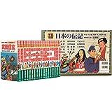 学習漫画 日本の伝記 全18巻セット