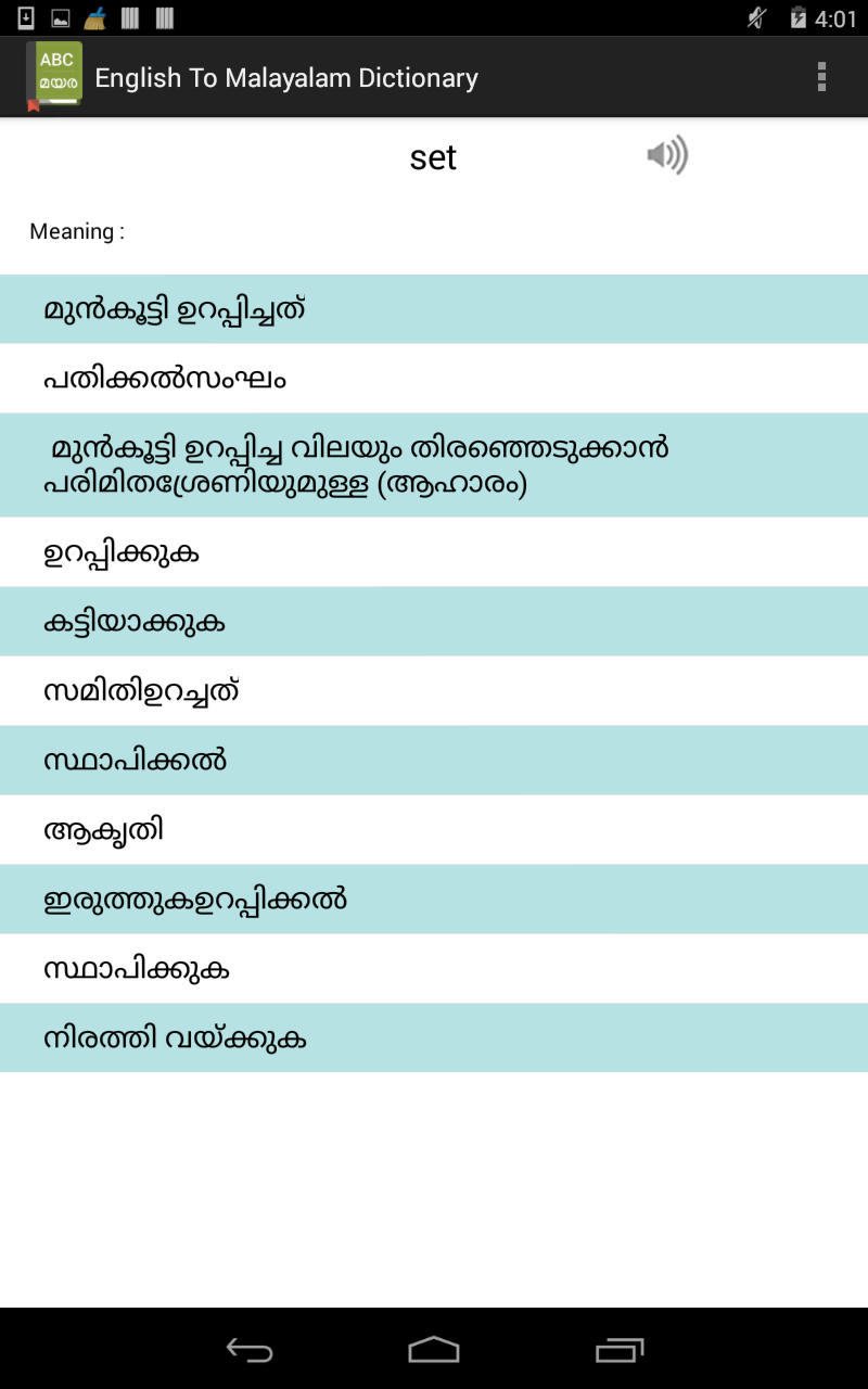 Amazoncom English To Malayalam Dictionary Appstore For Android