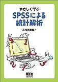 やさしく学ぶ SPSSによる統計解析