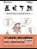 医目了然【这是一本写给中国家庭的用药宝典,一本人人都能读懂的中成药说明书】