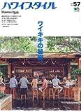 ハワイスタイル NO.57 (エイムック 4311)