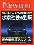 Newton (ニュートン) 2015年 02月号 [雑誌]