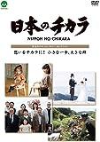 「日本のチカラ」珠玉のドキュメンタリー・セレクション 『想いをチカラに!小さな一歩、大きな絆』 [DVD]