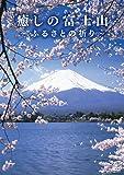 癒しの富士山 ~ふるさとの祈り~ [DVD]