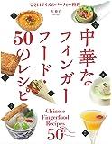 中華なフィンガーフード・50のレシピ―ひと口サイズのパーティー料理