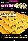 3000円から始める金投資 (小学館30分でわかるシリーズ)