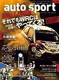 auto sport - オートスポーツ - 2019年 7/5号 No.1509