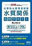 2019-2020年版 公害防止管理者試験 水質関係 合格テキスト