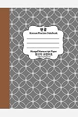 Korean Practice Notebook: Hangul Manuscript Paper Light Gray Ring Cover: Korean Hangul Writing Paper (Korean Practice Notebooks) Paperback