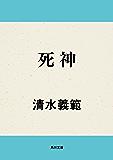 死神 (角川文庫)