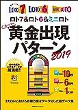 ロト7&ロト6&ミニロト スーパー黄金出現パターン2019 (主婦の友ヒットシリーズ 超的シリーズ)