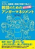 教師のためのケース別アンガーマネジメント: 子ども、保護者、教師が笑顔で仲よく! (教育技術MOOK)