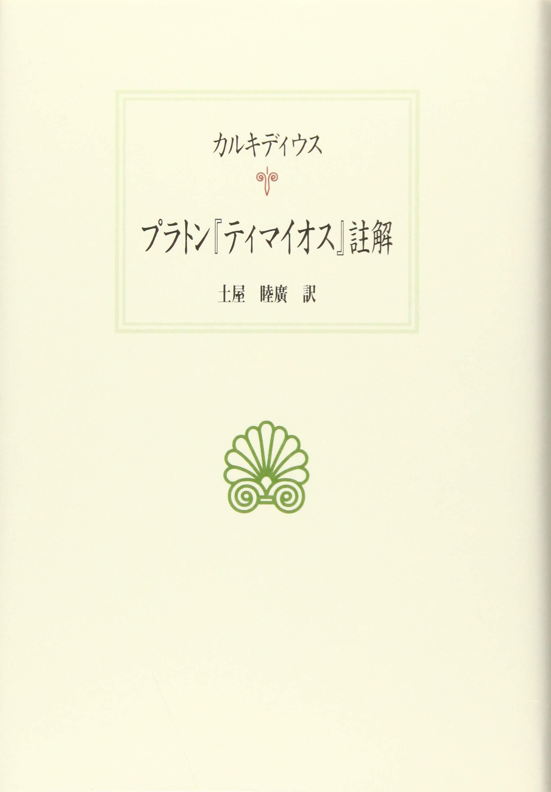 西洋古典叢書