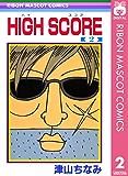 HIGH SCORE 2 (りぼんマスコットコミックスDIGITAL)
