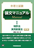 弁理士試験 論文マニュアル (1) 特許法/実用新案法 第2版