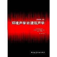 环境声学与建筑声学(原著第2版)