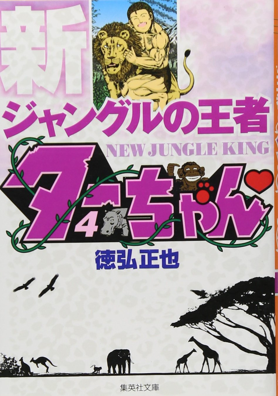 King Tar-chan 4 of the new jungle (Shueisha Paperback - comic version) (20-15 and Shueisha Bunko) (2010) ISBN: 4086190656 [Japanese Import] pdf