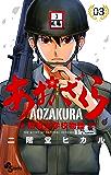 あおざくら 防衛大学校物語(3) (少年サンデーコミックス)