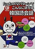 CD BOOK たったの72パターンでこんなに話せる韓国語会話 (アスカカルチャー)