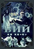 妖婆 死棺の呪い [DVD]