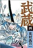 武蔵 四 (文芸書)