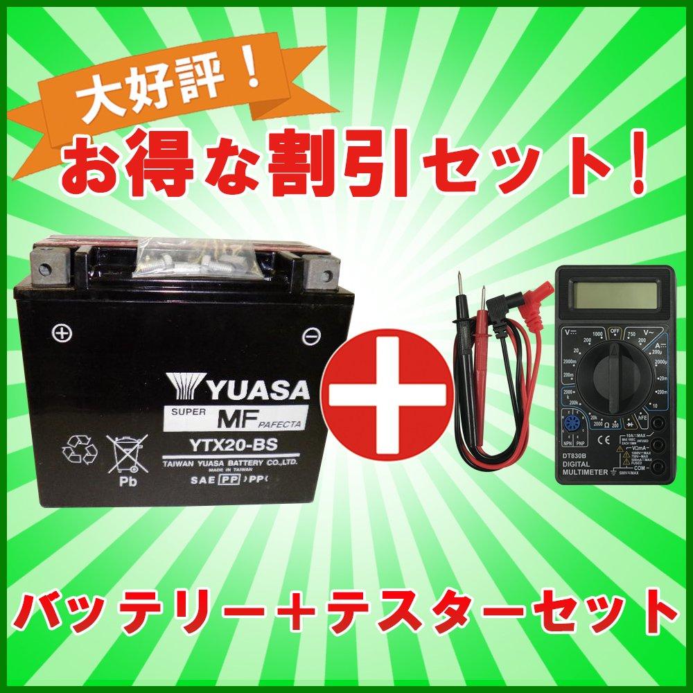 【デジタルテスターセット】 台湾 YUASA ユアサ YTX20-BS 【互換 GTX20-BS FTX20-BS YB16B-CX YB16B 】 初期充電済 即使用可能 ハーレー B0796Q3Z69