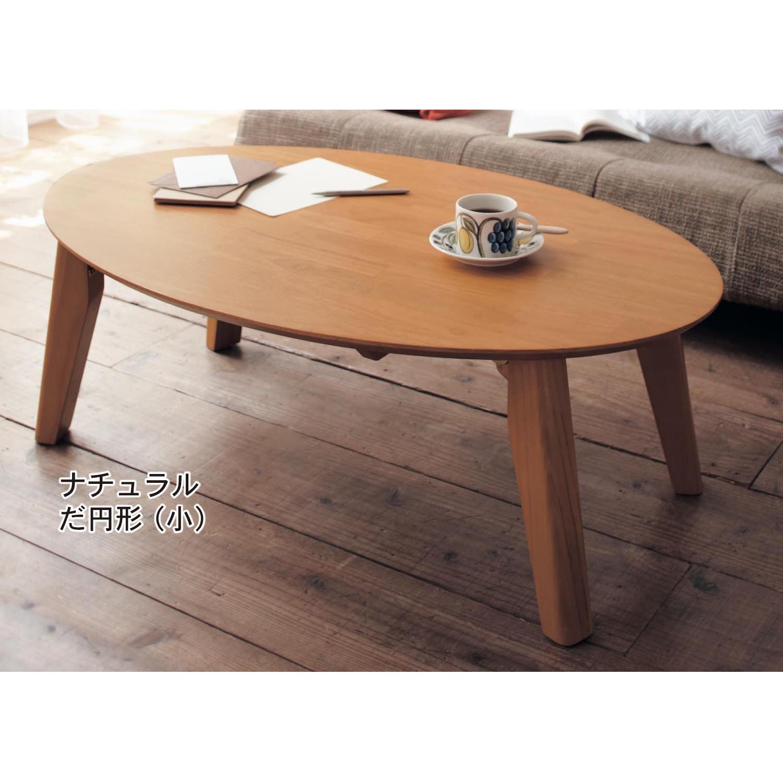 折りたたみ式テーブル ナチュラル だ円形(小) B075KM64RB