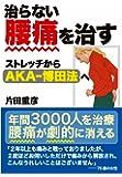 治らない腰痛を治す──ストレッチからAKA-博田法へ