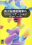 CR BOOKS 高次脳機能障害のリハビリテーション Ver.3