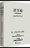 君主论:拿破仑批注版(权威版本,拿破仑的枕边书!)(豆瓣评分9.2)