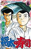 将太の寿司(6) (週刊少年マガジンコミックス)