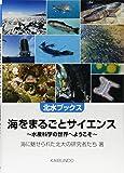 海をまるごとサイエンス―水産科学の世界へようこそ (北水ブックス)