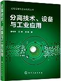 过程设备与工业应用丛书--分离技术、设备与工业应用