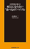"""白澤教授が選んだ病気にならない""""食べもの""""バイブル (扶桑社BOOKS新書)"""